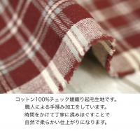 チェック柄コットン生地(綿100%・起毛・綾織り)