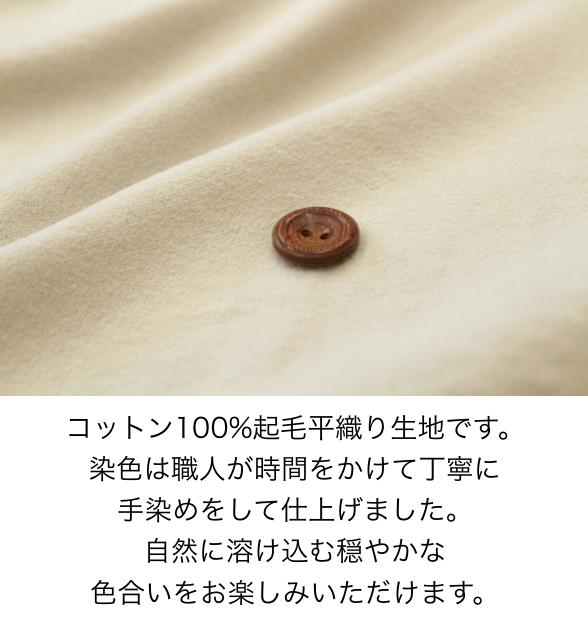 fanageコットン100% 起毛平織り生地商品画像1