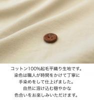 コットン起毛生地(綿100%・平織り)