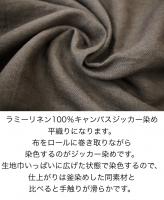 ラミーリネン キャンバス生地(麻100%・ジッカー染め)