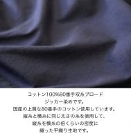 双糸ブロードジッカー染め生地(綿100%・80番手)