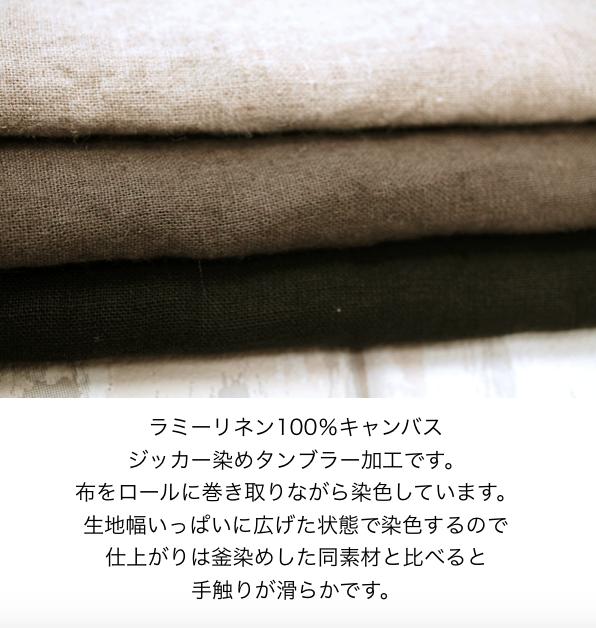 fanageラミーリネン100%キャンバス生地 ジッカー染めタンブラー加工商品画像1