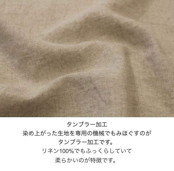 fanageラミーリネン100%キャンバス生地 ジッカー染めタンブラー加工商品画像4