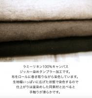ラミーリネン キャンバス生地(麻100%・ジッカー染め・タンブラー加工)