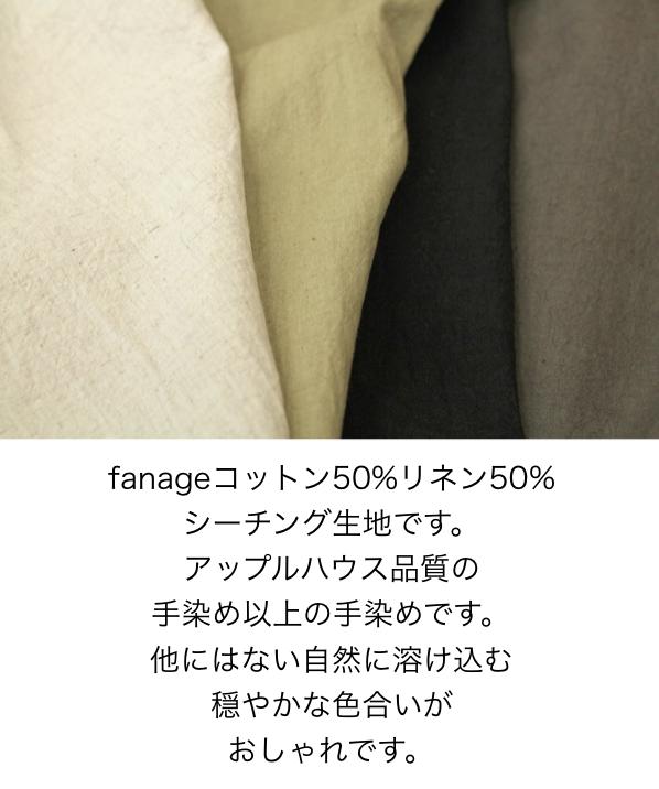 新色fanageコットン50%リネン50% シーチング生地商品画像1