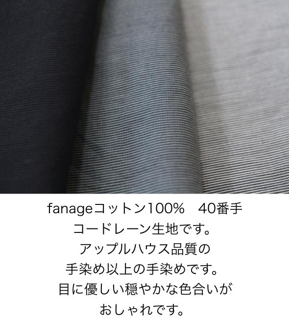 fanageコットン100%  40番手コードレーン生地商品画像1