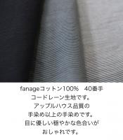 コードレーン生地(綿100%・40番手)