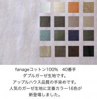 ダブルガーゼ生地(fanage定番色・綿100%・40番手)