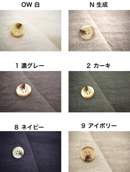 fanageリネン100% 40番手平織り生地商品画像8