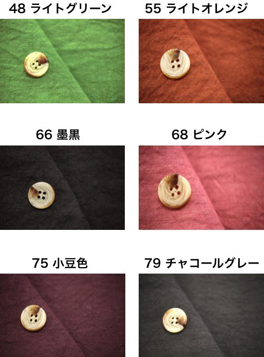 fanageリネン100% 40番手平織り生地商品画像10