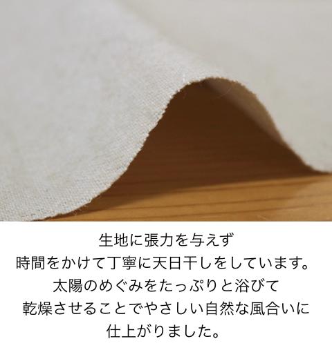 fanageラミー50%リネン50% 25番手平織り生地商品画像2