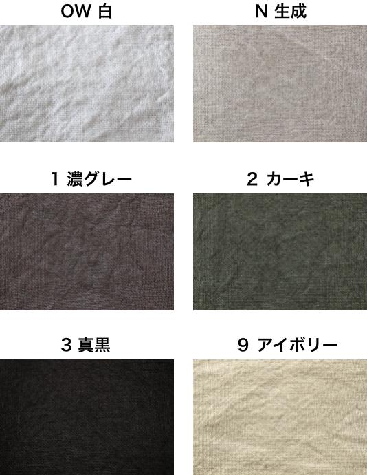 fanageラミー50%リネン50% 25番手平織り生地商品画像5