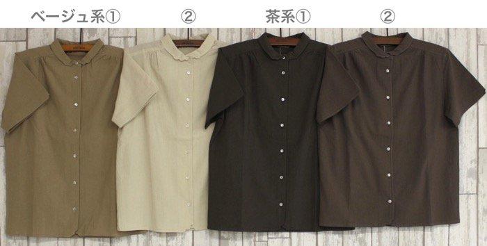半袖マジパンブラウス(Lサイズ/カラー)※旧デザイン商品画像8