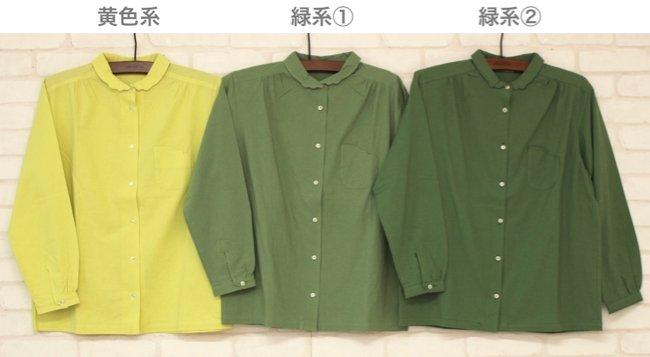 長袖マジパンブラウス(Lサイズ/カラー)※旧デザイン 商品画像3