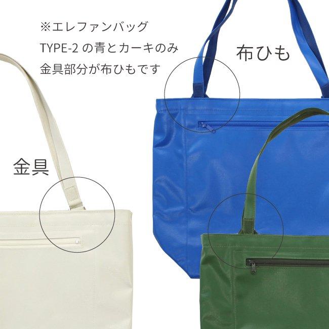 エレファンバッグ -2(ファスナー・外ポケット付き)商品画像10