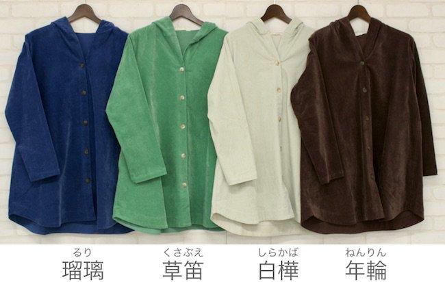 デールシャツジャケット(コーデュロイ)商品画像3