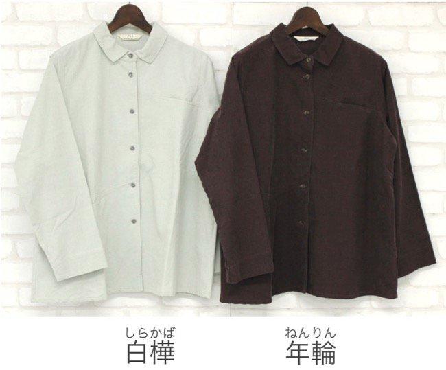 ドアシャツ(コーデュロイ) 商品画像3