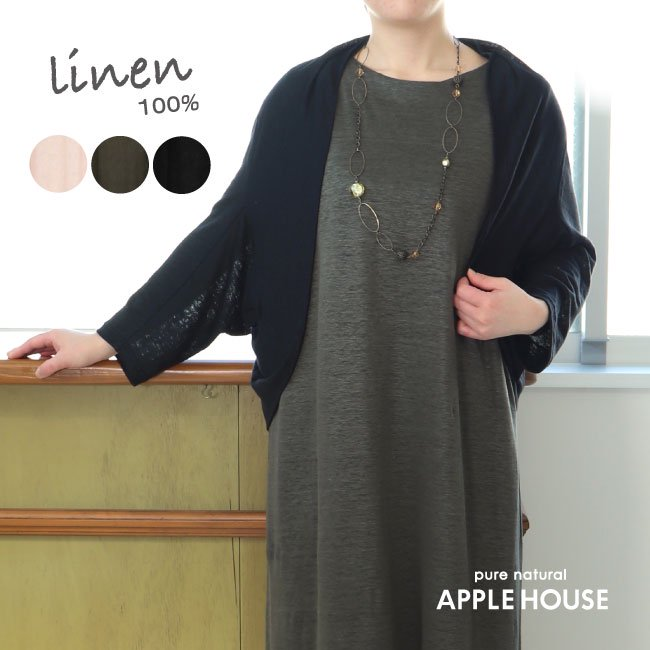 d88746538d1 【30%OFF】N3914ボレロ(リネン カットソー) - APPLE HOUSE onlinestore - 婦人服アップルハウス公式通販サイト -