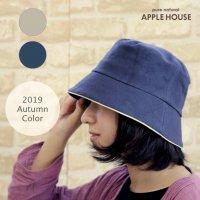 パイピング帽子(2019年秋カラー)