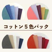 コットン5色パック(アップルハウスの生地)