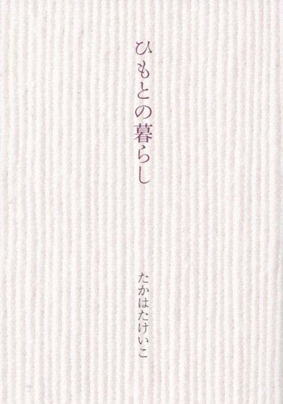 『ひもとの暮らし』たかはたけいこの本商品画像1