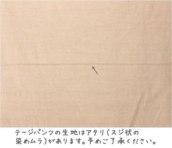 【50%OFF】テージパンツA商品画像9
