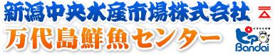 万代島鮮魚センター ピアBandai 新潟中央水産市場株式会社