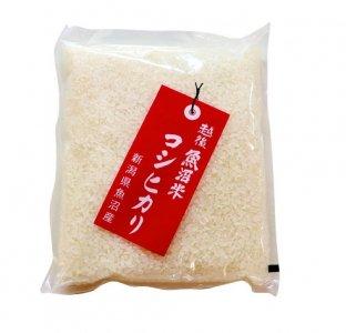 越後魚沼米コシヒカリ(500g)