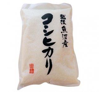 越後魚沼米コシヒカリ(2kg)