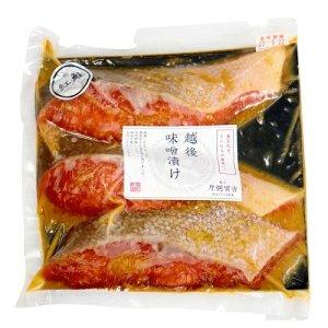 寅きち紅鮭越後味噌漬