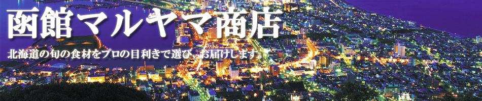 函館マルヤマ商店