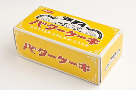 バタークリームケーキ【1日限定20本】