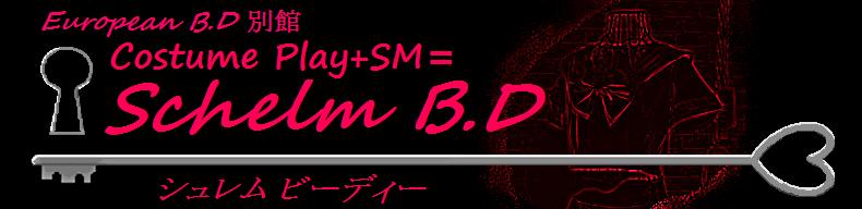 Schelm B.D シュレムビーディー