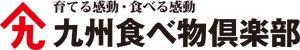 九州食べ物倶楽部