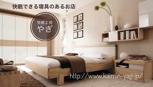 快眠できる寝具のあるお店「快眠工房やぎ」
