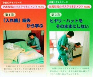 介護現場のリスクマネジメント 施設編(全2巻)