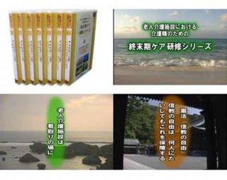 終末期ケア研修シリーズ(全7巻)