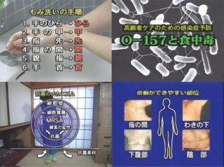 高齢者ケアのための感染症予防