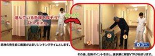 看護におけるKYT(危険予知トレーニング)