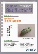 文化財発掘出土情報2018年2月号(通巻441号)