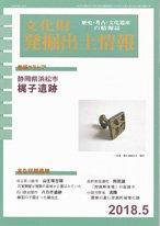 文化財発掘出土情報2018年5月号(通巻444号)
