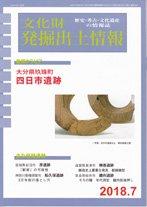 文化財発掘出土情報2018年7月号(通巻446号)