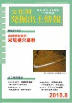 文化財発掘出土情報2018年8月号(通巻447号)