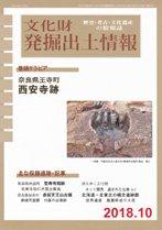 文化財発掘出土情報2018年10月号(通巻449号)