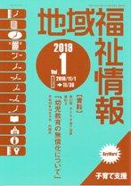 地域福祉情報2019年1月号(通巻320号)