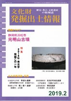 文化財発掘出土情報2019年2月号(通巻453号)