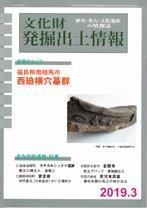 文化財発掘出土情報2019年3月号(通巻454号)