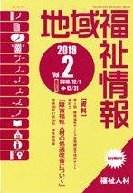 地域福祉情報2019年2月号(通巻321号)