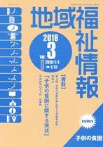 地域福祉情報2019年3月号(通巻322号)