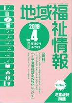 地域福祉情報2019年4月号(通巻323号)